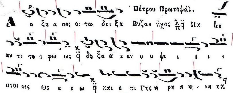 Doxologia Byzantiou Pandekti 2 f681