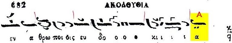 Doxologia Byzantiou Pandekti 2 f682a