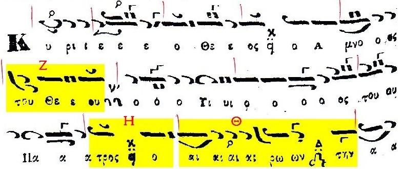 Doxologia Byzantiou Pandekti 2 f682d