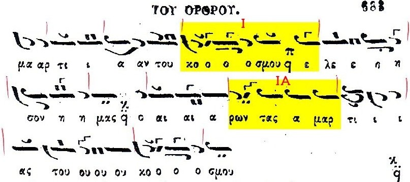 Doxologia Byzantiou Pandekti 2 f683a