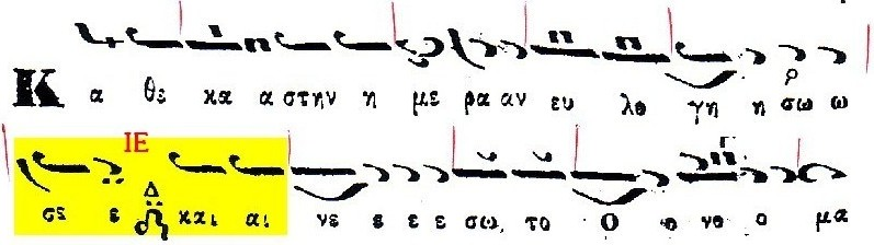 Doxologia Byzantiou Pandekti 2 f683c