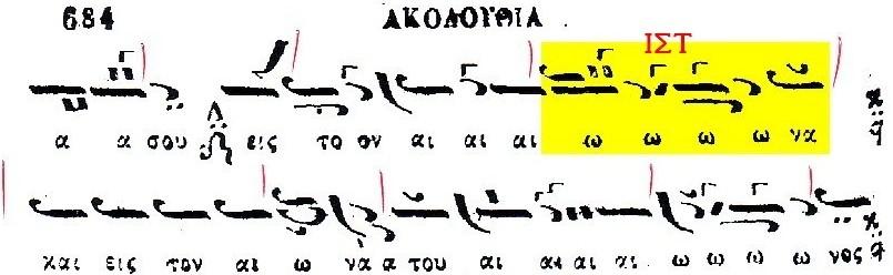 Doxologia Byzantiou Pandekti 2 f684a