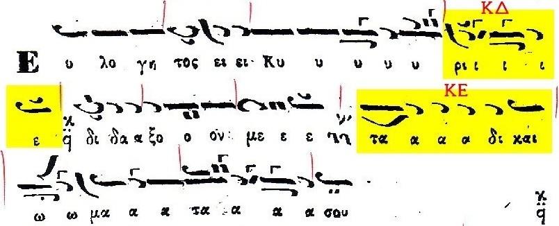Doxologia Byzantiou Pandekti 2 f685b